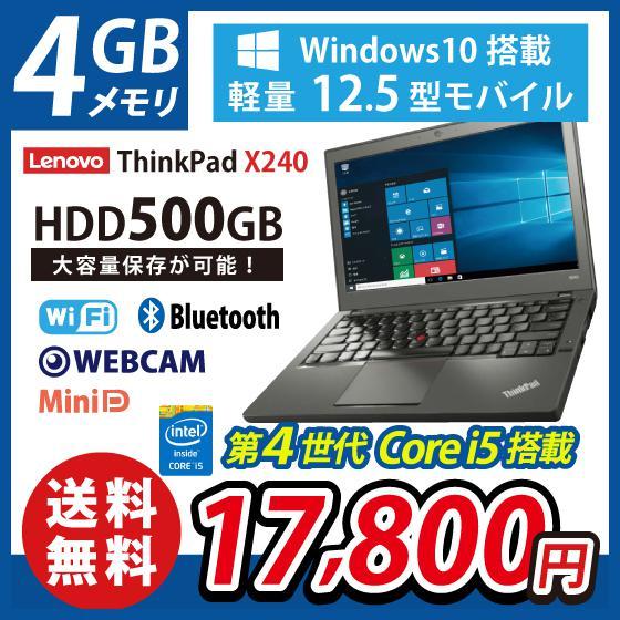 Lenovo ThinkPad X240 12.5型 Windows10 Core i5 メモリ4GB HDD500GB Wi-Fi Bluetooth Webカメラ