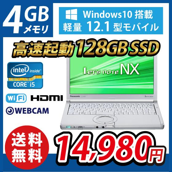 中古パソコン ノート Panasonic Let's note NX1 /12インチ/Windows10/Core i5/メモリ4GB/HDD250GB/