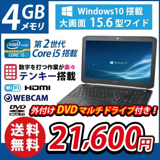 DELL Latitude E5520 15インチ Windows10 Core i5 メモリ4GB HDD250GB HDMI おまけ付き