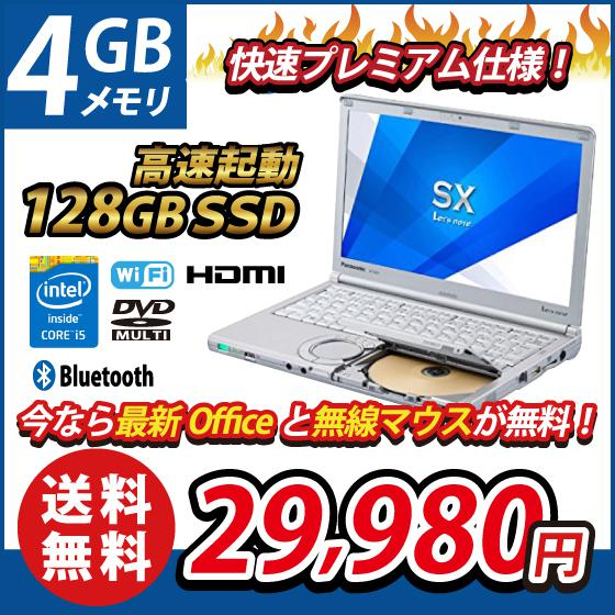 Panasonic Let's note CF-SX3 12.1型 Windows10 Core i5 メモリ4GB SSD128GB Wi-Fi HDMI Bluetooth