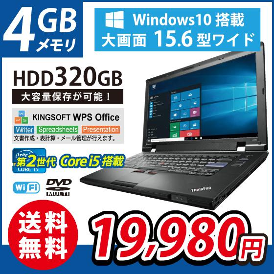 Lenovo ThinkPad L520 15.6型 Windows10 メモリ4GB HDD320GB Wi-Fi DVDマルチ 最新Office付属