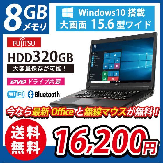送料無料 富士通 LIFEBOOK A553/G 15.6型 Windows10 メモリ8GB HDD320GB Wi-Fi DVD 最新Office付属
