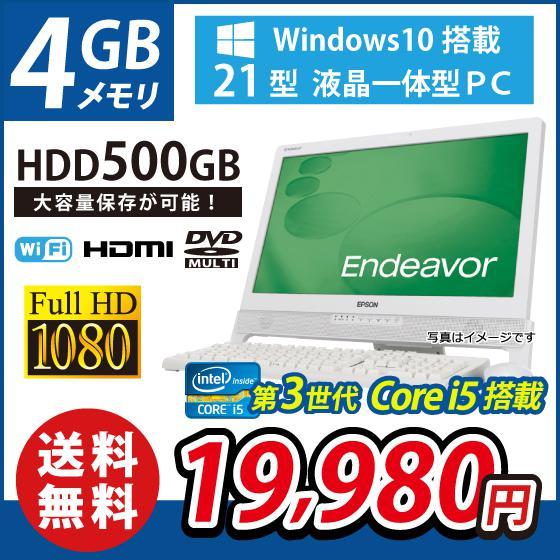 EPSON 21インチFHD液晶一体型PC Endeavor PT100E Windows10 Core i5 メモリ4GB Wi-Fi HDMI DVDマルチ