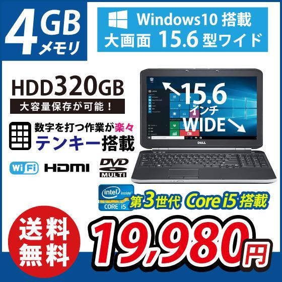 DELL Latitude E5530 15.6型 Windows10 Core i5 メモリ4GB HDD320GB HDMI Wi-Fi テンキー DVDマルチ