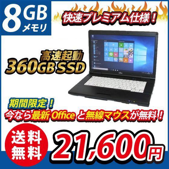 FUJITSU LIFEBOOK /15インチ/Windows10/Celeron/メモリ8GB/新品SSD360GB/