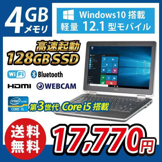 爆速SSD搭載 DELL Latitude E6230 12.5型 Windows10 Core i5 メモリ4GB HDMI Wi-Fi Bluetooth Webカメラ