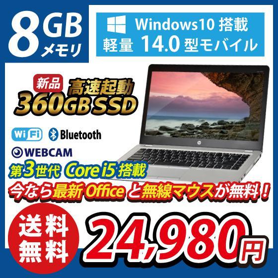 爆速新品SSD360GB HP EliteBook Folio 9470m 薄型14インチ Windows10 Core i5 メモリ4GB HDMI Wi-Fi