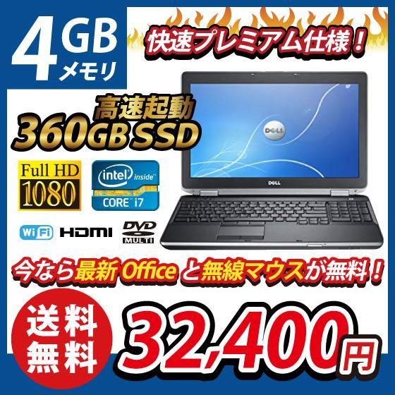 爆速新品SSD搭載 DELL Latitude E6530 15.6型FHD Windows10 第3世代Core i7 メモリ4GB HDMI Wi-Fi