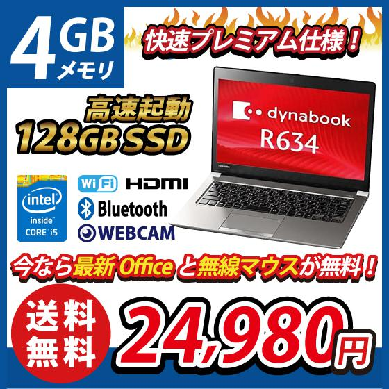 爆速SSD128GB 東芝 dynabook R63/P 薄型13.3インチ Core-i5 Windows10 Wi-Fi Webカメラ