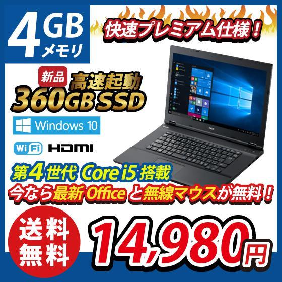 爆速SSD360GB NEC VersaPro VK25 15.6型ワイド 4世代Core-i5 Windows10 Wi-Fi HDMI