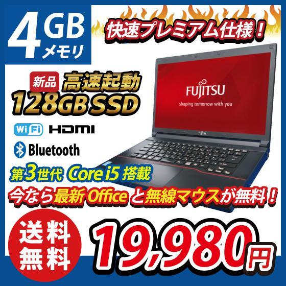爆速新品SSD128GB 富士通 LIFEBOOK A573/G 15.6型 Windows10 Core i5 メモリ4GB Wi-Fi HDMI Bluetooth