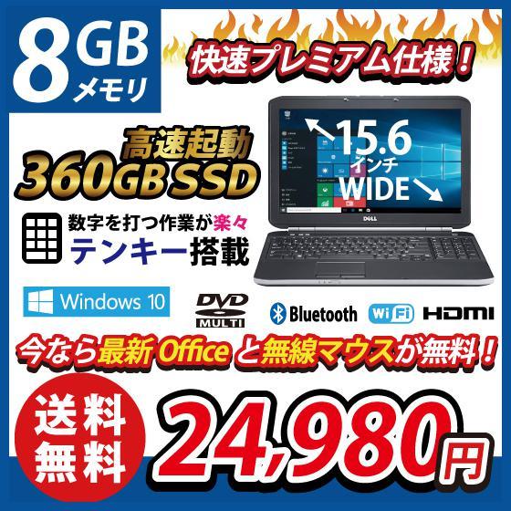 爆速SSD搭載 DELL Latitude E5520 15.6型 Windows10 Core i5 メモリ8GB HDMI Wi-Fi Bluetooth テンキー