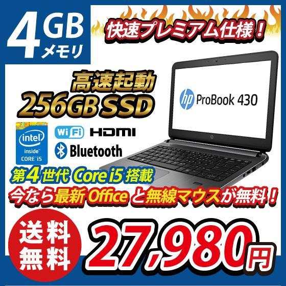 SSD256GB HP EliteBook ProBook 430G2 13.3型 Windows10 Core i5 メモリ8GB HDMI Wi-Fi HDMI