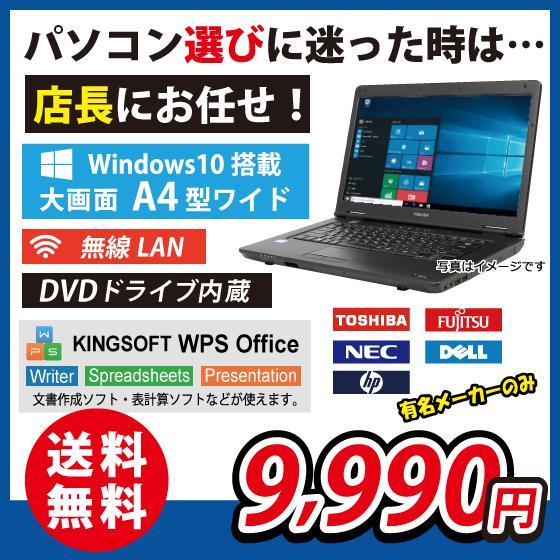 パソコン選びに迷ったらコレ! 店長厳選オススメPC A4サイズノート Core iシリーズ メモリ4GB 無線LAN