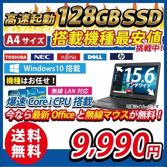 超絶コスパ!爆速SSD128GB搭載 店長厳選オススメPC A4サイズノート Core iシリーズ メモリ4GB 無線LAN