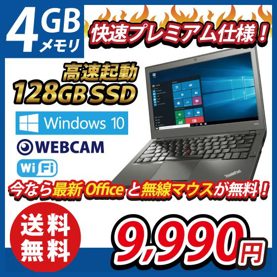 テレワークに最適 Lenovo ThinkPad X240 12.5型 Win10 4世代CPU メモリ4GB Wi-Fi Webカメラ