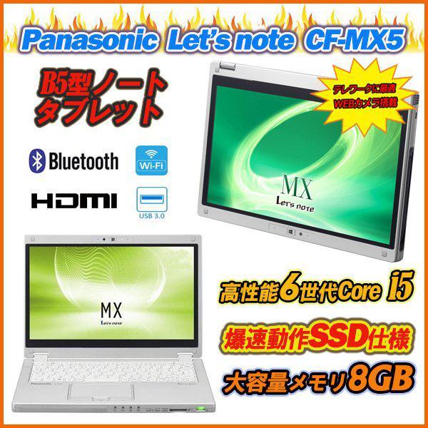 note CF-MX5 12.5型タッチパネルフルHD 6世代Core-i5 メモリ8GB SSD128